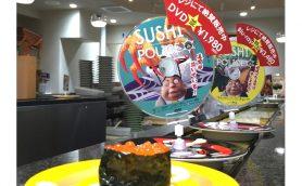 世界中で話題の「SUSHI POLICE(スシポリス)」、劇場公開を記念して回転寿司のレーンを爆走!?