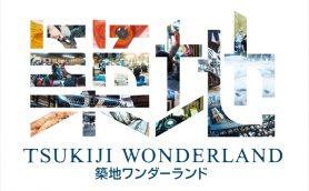 移転が予定される築地市場を初密着! 「TSUKIJI WONDERLAND (築地ワンダーランド)」が10月1日より公開