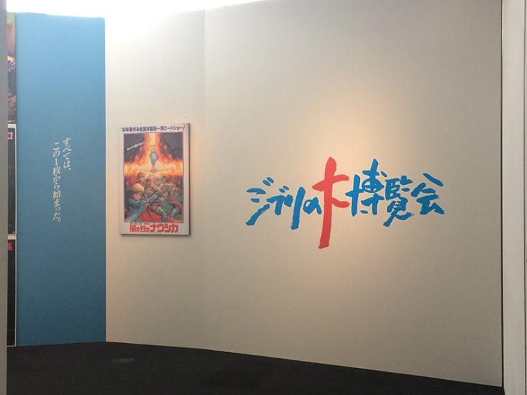 ↑入り口に飾られているのは「風の谷のナウシカ」の第一弾ポスター。スタジオジブリの歴史はここからスタートした