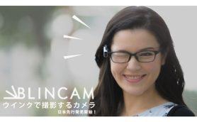 写真撮影はウインクをするだけでOK!  メガネに装着するウェアラブルカメラ「Blincam」がMakuakeに登場