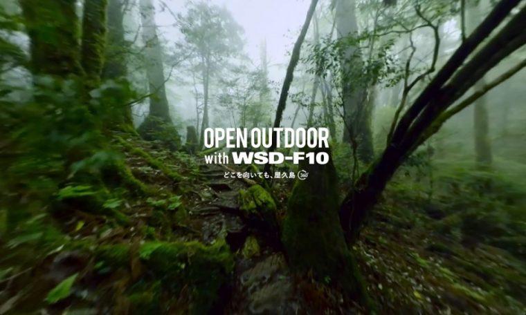 ↑屋久島の360度動画を公開