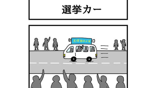連載マンガ「ゆかいな4コマ」第16回「選挙カー」
