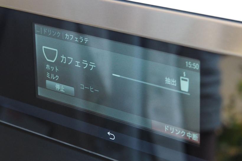 ↑タッチパネル式で、マニュアルがなくても直観的に操作できます(↑写真)。今回選択した「カフェラテ」は、ミルクを温めたりするため抽出に数分かかります。しかし、パネルに抽出の進行度がバー表示されるので、残り時間の目安がわかってイライラさせられませんでした