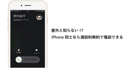意外と知らない!? iPhone同士ならLINEなどを使わなくても無料通話ができる