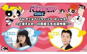 「パワーパフ ガールズ」放送記念特番がニコ生で放送! 上坂すみれ&川原慶久が出演