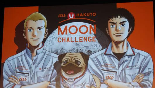 有村架純や宇宙兄弟が応援! auとHAKUTOが人類初の月面探査レースに挑戦中