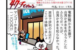 連載マンガ「The 47 Items」八段目「ドウシシャ/電動ふわふわとろ雪かき氷器 DTY-16」第二幕