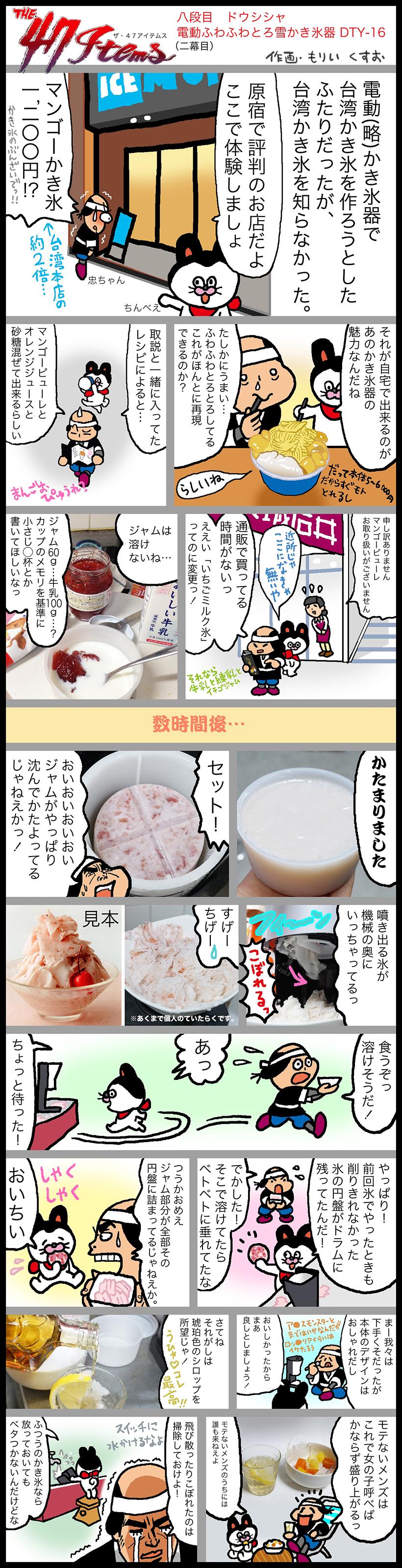 20160711-ma01 (2)