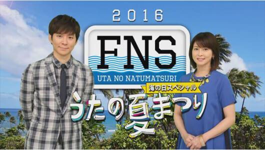 嵐、KinKi Kids、TOKIO、V6ら参戦決定!「FNSうたの夏まつり」第3弾出演者発表