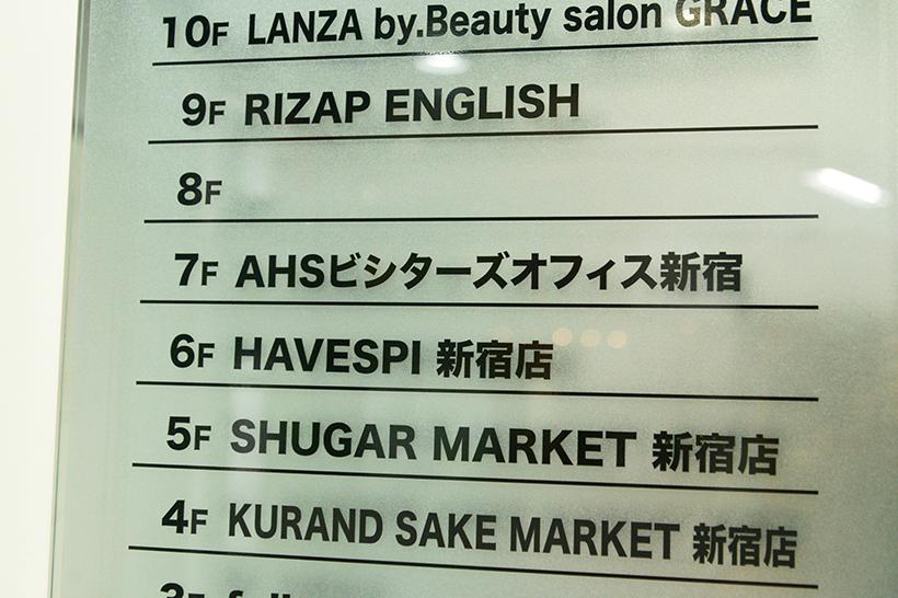 ↑ビル自体が新しく、5階にはこれから「SHUGAR MARKET 新宿店」が入るんですね。そして9階には何かと話題の「RIZAP ENGLISH」が
