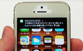 【いまさら聞けない】iPhoneやLINEのメッセージ通知を他人に見られないためにしておくべき設定