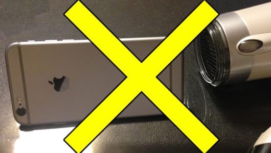 【いまさら聞けない】iPhoneを水没させてしまった時の応急処置