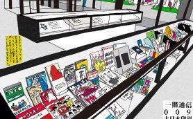 【大日本印刷会社訪問】日常生活も市ヶ谷駅周辺も見渡す限り「DNP」だらけ……