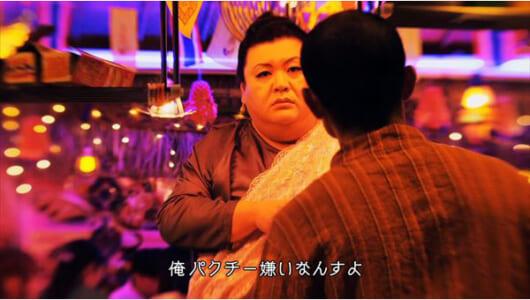 マツコがホットペッパー新CMでタイ語に初挑戦「パクチーイィッ!」