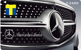 メルセデス・ベンツとTSUTAYAのCCCが共同プロジェクトを開始! 自動車ブランド初のオリジナルTカードも登場