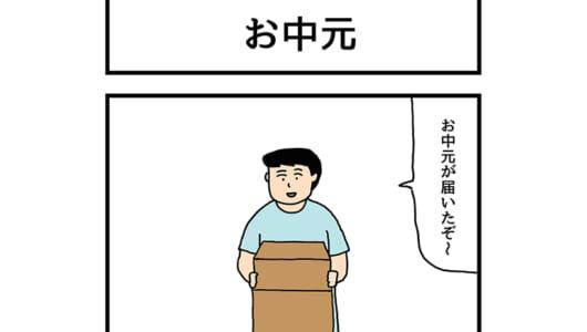 連載マンガ「ゆかいな4コマ」第17回「お中元」