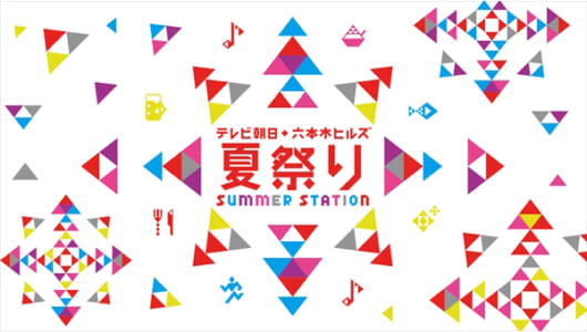 「テレ朝夏祭り」日替わりライブを連日独占生中継!でんぱ組、AKB48 Team8、藤田ニコルも