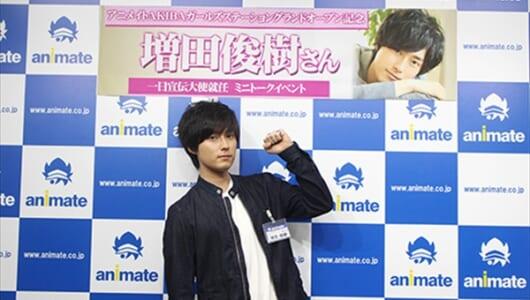 「アニメイトAKIBAガールズステーション」がグランドオープン! 一日宣伝大使を務める増田俊樹も登場