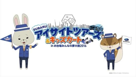 初のラッピングカーも展示!紙兎ロペ×SUBARUコラボ!in お台場みんなの夢大陸