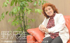 「ギネスブックに載ろうと思っています(笑)」声優・野沢雅子さんインタビュー