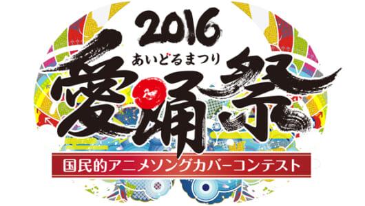 「愛踊祭~あいどるまつり~」公式サポーターのこぶしファクトリーが「オラはにんきもの」パフォーマンス動画公開