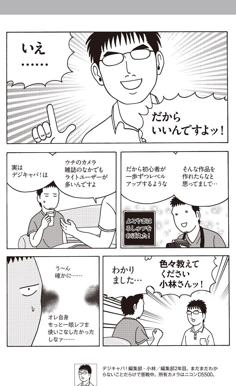 20160720-mn01 (3)