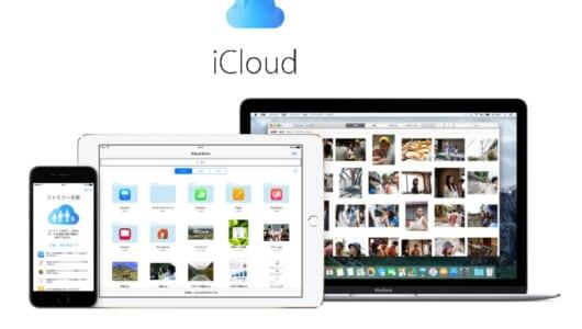 【いまさら聞けない】iPhoneの容量不足を解決するiCloudの使い方