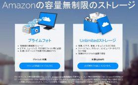 Amazonが容量無制限の「Unlimitedストレージ」スタート! 年間1万3800円でデータ保存し放題