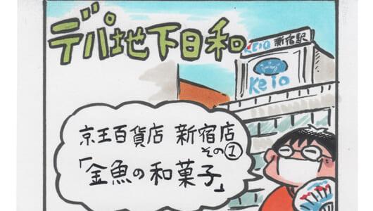 連載マンガ「デパ地下日和」3店目「京王百貨店 新宿店 その1」