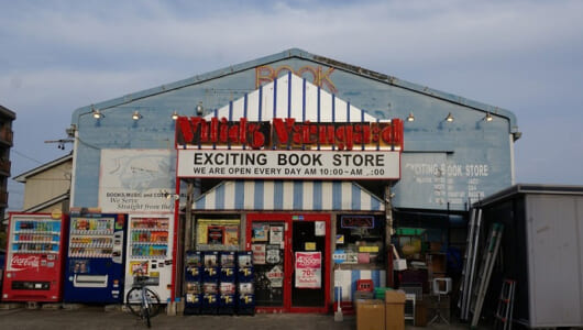 ヴィレヴァン、伝説の1号店で「本を売る」執念! サブカルファンも脱帽の「隠し味」が満載