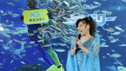 お魚もうっとり!?八代亜紀が水族館で「ファインディング・ドリー」エンディング曲を生披露