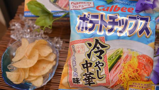 ナムコとカルビーがまたご乱心!? 「ポテトチップス 冷やし中華はじめました味」ってなんだ?【試食レビュー】