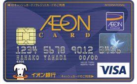 【クレカの選び方】WAONの二重取りもOK! 電子マネー利用でポイントが貯まるカード3選