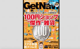 最強の100円ショップ買い物ガイド誕生! アイテム情報誌「GetNavi」9月号は本日発売!