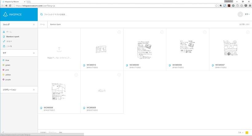 ↑保存したメモはWacom Cloudに自動的にアップロードされる。Wacom Cloudでメモを削除すると、Bamboo Sparkアプリからも該当するメモが削除される