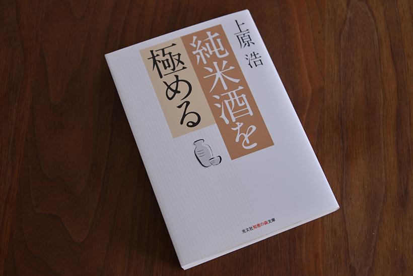 """↑この一冊にも大きな影響を受けたそう。""""酒は純米、燗ならなおよし""""という名言をもつ、故・上原浩先生のベストセラーです"""