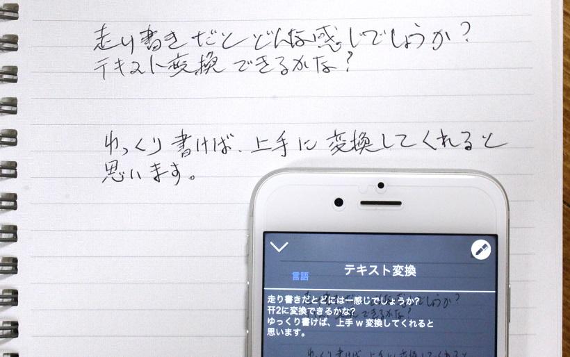 ↑ここまで悪筆でも、それなりに日本語テキストとして認識してくれる。優秀なOCR機能