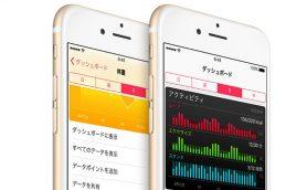 【いまさら聞けない】iPhoneで手軽に健康管理できるオススメ無料アプリ3選