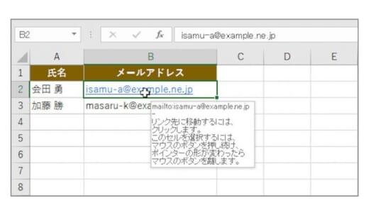 【エクセル使い方講座】入力したメールアドレスに自動リンクをさせない設定方法
