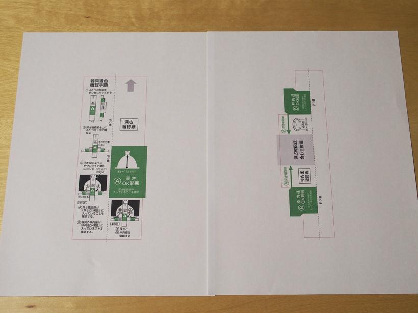 ↑用紙をプリントアウトしてみました。サイトからダイレクトでもプリントできるようですが、うまく指定通りのサイズでプリントできなかったので、一度、PDFをダウンロードして、PDFで表示させてからプリントするとキチンとプリントできます。ちなみに位置がちゃんと確認できるので、カラーのまま印刷するのをオススメします