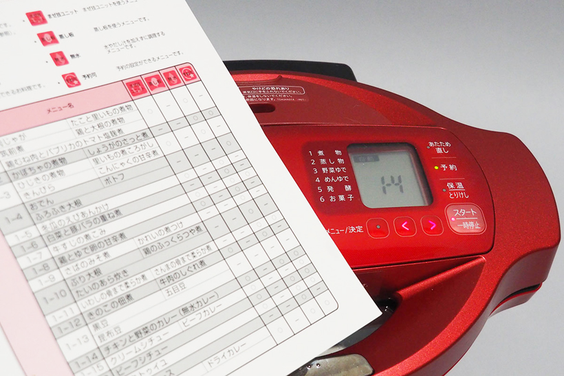 ↑ホットクックにはラミネート加工されたメニュー表も付属します。水にぬれても大丈夫なのは嬉しいのですが、メニューを確認するのは正直面倒です