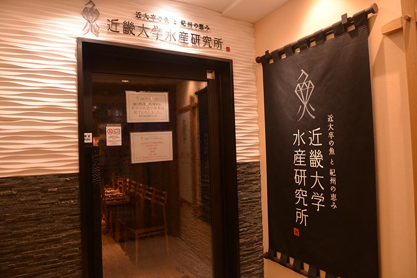 ↑近畿大学水産研究所 銀座店の入口