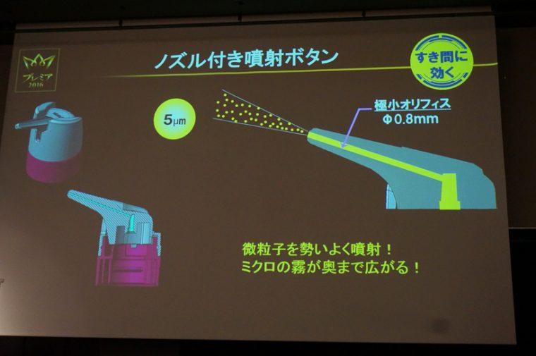 ↑直径0.8mmの「極小オリフィス」が薬剤を強力噴射して奥まで散布