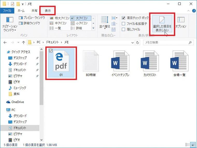 ↑「隠しファイル」にしたいファイルやフォルダーをクリックして選択します