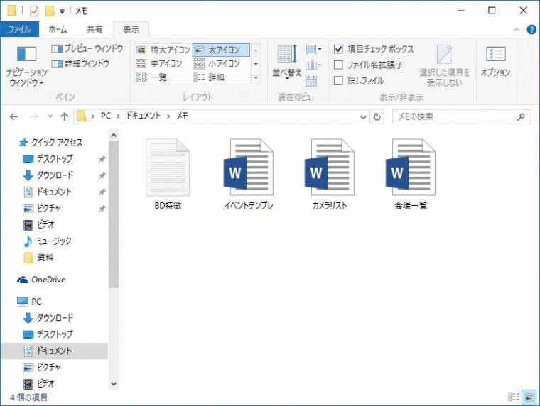 ↑選択したファイルが非表示になります