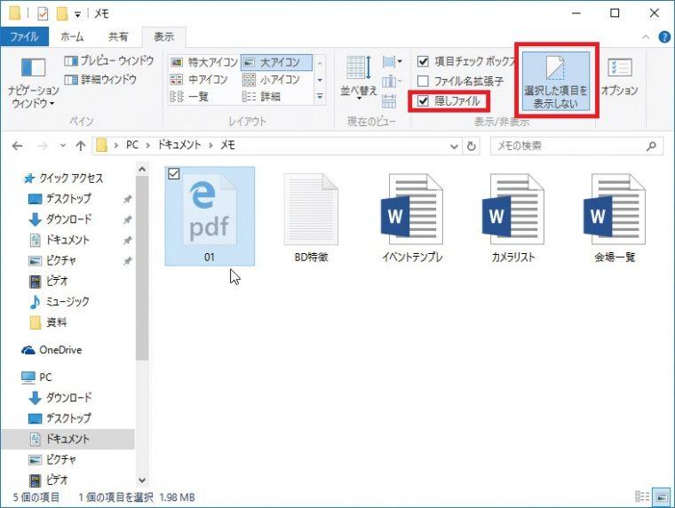 ↑「表示」タブの「隠しファイル」にチェックを入れると、隠しファイルが半透明のアイコンで表示されます