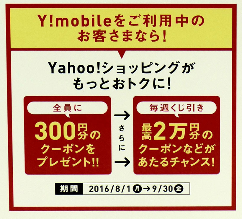 ↑「Y!mobile 2周年記念クーポン」では、キャンペーンページの「クーポン獲得ボタン」をタップすると、「Yahoo!ショッピング」で利用できる300円分のクーポンを獲得可能。対象はY!mobileユーザーで、実施期間は8月1日〜9月30日。クーポン付与回数は、期間中1人1回のみ