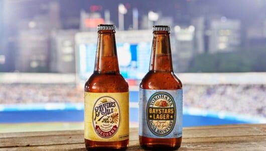 横浜スタジアムで一番売れているのがコレ! 球団オリジナル醸造ビールに2種類の新商品が登場
