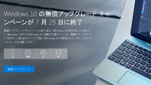 【無償アップグレード終了間近】Windows 10で悩んでいる人はとりあえずアップグレードしよう