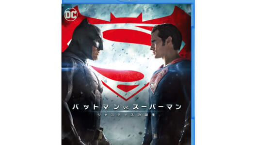 「バットマン vs スーパーマン ジャスティスの誕生」の謎に迫るエピソード5、6公開